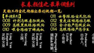 Chinese femdom 1328